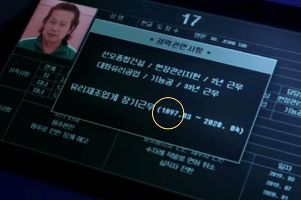 En esta escena observamos el error en el año de nacimiento del participante. (Foto: Netflix)